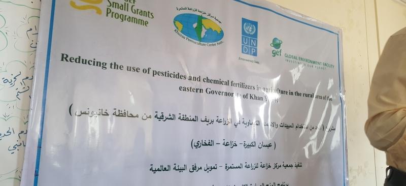 الحد من استخدام المبيدات والأسمدة الكيماوية في الزراعة بريف المنطقة الشرقية من محافظة خانيونس